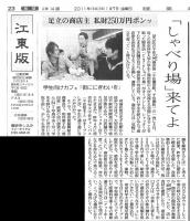 しゃべり場-読売.jpg