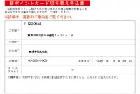 申込書-22.jpg
